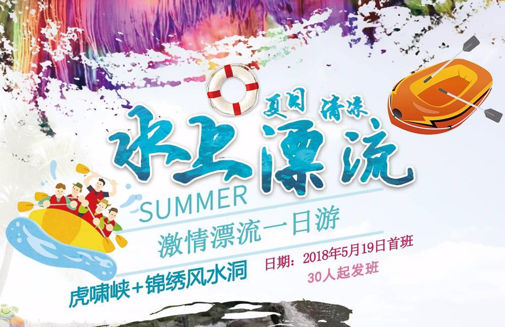 【跟团游】桐庐虎啸峡漂流+杭州锦绣风水洞一日游
